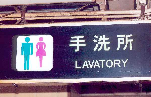 sign pointing to combined male and female toilet